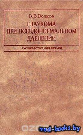Глаукома при псевдонормальном давлении - В. В. Волков - 2001 год