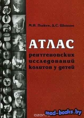 Атлас рентгеновских исследований колитов у детей - Д. С. Шаплов, М. И. Пыко ...