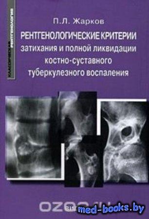 Рентгенологические критерии затихания и полной ликвидации костно-суставного ...