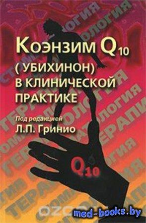 Коэнзим Q10 (убихинон) в клинической практике - Под редакцией Л.П. Гринио - 2006 год