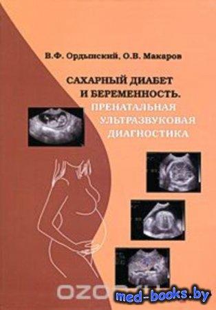 Сахарный диабет и беременность. Пренатальная ультразвуковая диагностика - В ...