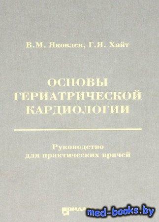 Основы гериатрической кардиологии - В. М. Яковлева, Г. Я. Хайт - 2011 год