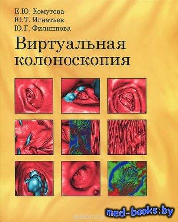 Виртуальная колоноскопия - Е. Ю. Хомутова, Ю. Т. Игнатьев, Ю. Г. Филиппова  ...