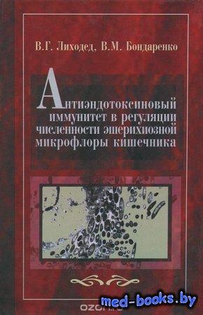 Антиэндотоксиновый иммунитет в регуляции численности эшерихиозной микрофлор ...