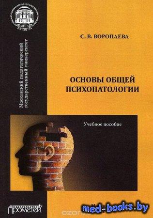 Основы общей психопатологии - С. В. Воропаева - 2012 год