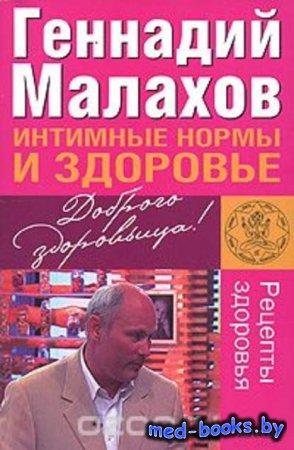 Интимные нормы и здоровье - Геннадий Малахов - 2007 год