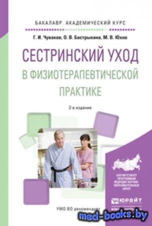 Сестринский уход в физиотерапевтической практике 2-е изд., испр. и доп. Уче ...