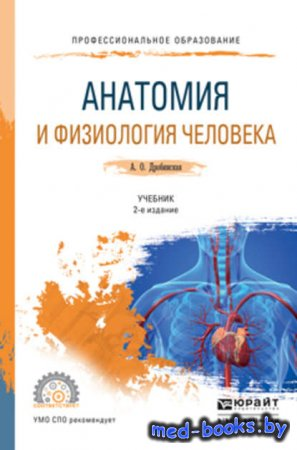 Анатомия и физиология человека 2-е изд., пер. и доп. Учебник для СПО - Анна Олеговна Дробинская - 2016 год