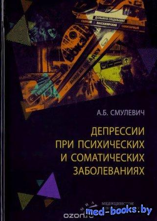 Депрессии при психических и соматических заболеваниях - А. Б. Смулевич - 20 ...