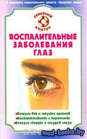 Воспалительные заболевания глаз - С. Н. Федоров - 2008 год