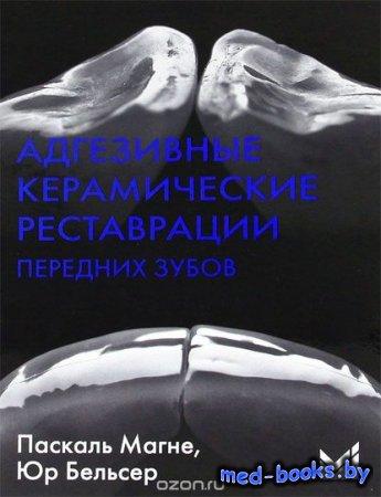 Адгезивные керамические реставрации передних зубов - Паскаль Магне, Юр Бель ...