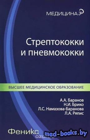 Стрептококки и пневмококки - Л. А. Ряпис, Н. И. Брико, Л. С. Намазова-Баран ...
