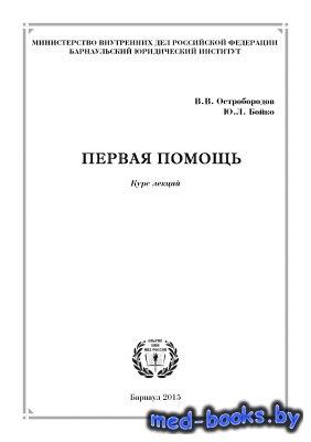 Первая помощь - Остробородов В.В., Бойко Ю.Л. - 2015 год - 134 с.