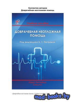 Доврачебная неотложная помощь - Петрова Наталия - 2013 год - 111 с.