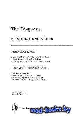 Диагностика ступора и комы - Плам Ф., Познер Д.Б. - 1986 год - 544 с.