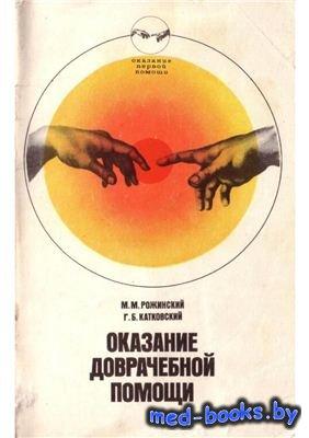 Оказание доврачебной помощи - Рожинский М.М., Катовский Г.Б. - 1981 год - 5 ...