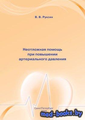 Неотложная помощь при повышении артериального давления - Руксин В.В. - 2009 ...