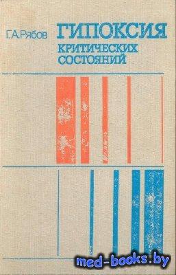 Гипоксия критических состояний - Рябов Г.А. - 1988 год - 288 с.