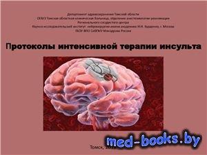 Протоколы интенсивной терапии инсульта - Савин И.А., Горячев А.С. - 2013 го ...