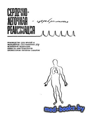 Сердечно-легочная и церебральная реанимация - Сафар П., Бичер Дж. Н. - 2003 ...