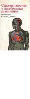 Сердечно-легочная и церебральная реанимация - Сафар П., Бичер Н. Дж. - 1997 ...