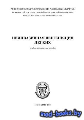 Неинвазивная вентиляция легких - Скрягин А.Е. - 2011 год - 27 с.