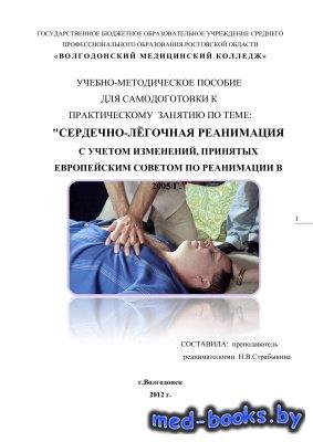 Сердечно-легочная реанимация - Страбыкина Н.В. - 2012 год - 94 с.