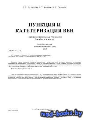 Пункция и катетеризация вен - Сухоруков В.П., Бердикян А.С., Эпштейн С.П. - ...