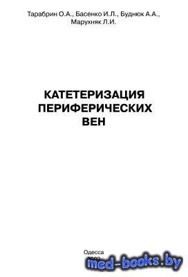 Катетеризация периферических вен - Тарабрин О.А., Басенко И.Л., Буднюк А.А. ...