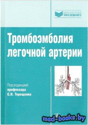 Тромбоэмболия легочной артерии - Терещенко С.Н. - 2010 год - 87 с.