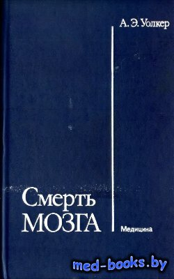 Смерть мозга - Уолкер А.Э. - 1988 год - 288 с.