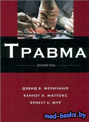 Травма. Том 2. Часть 1 - Феличано Д., Маттокс К. - 2009 год - 270 с.