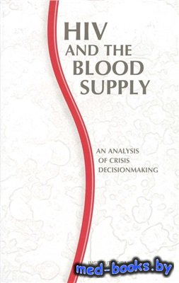 HIV and the Blood Supply. An Analysis of Crisis Decision-Making - 1995 год  ...