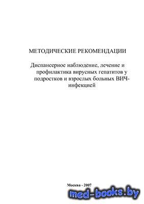 Диспансерное наблюдение, лечение и профилактика вирусных гепатитов у подрос ...