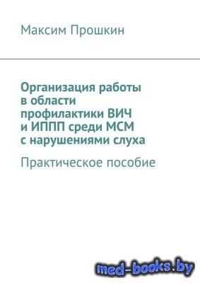 Организация работы в области профилактики ВИЧ и ИППП среди МСМ с нарушениям ...