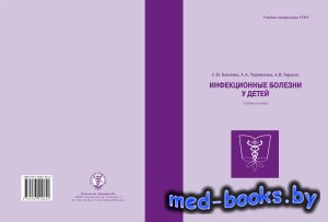 Инфекционные болезни у детей - Бениова С.Н. - 2016 год - 200 с.