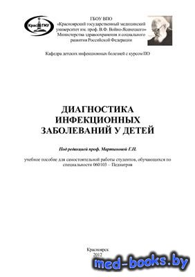 Диагностика инфекционных заболеваний у детей - Мартынова Г.П. - 2012 год