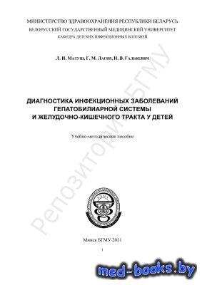 Диагностика инфекционных заболеваний гепатобилиарной системы и желудочно-ки ...