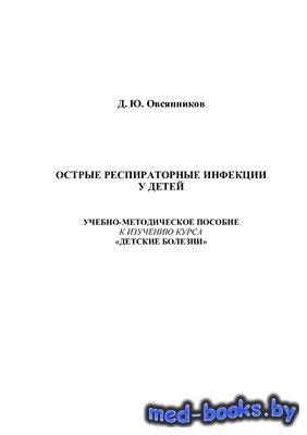Острые респираторные инфекции у детей - Овсянников Д.Ю. - 2011 год - 55 с.