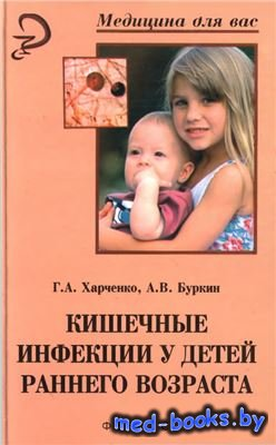 Кишечные инфекции у детей раннего возраста - Харченко Г.А., Буркин А.В. - 2 ...