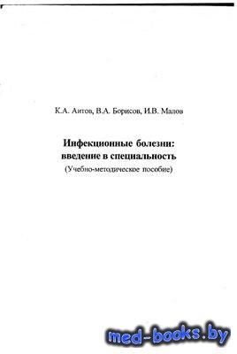 Инфекционные болезни: введение в специальность - Аитов К.А., Борисов В.А.,  ...