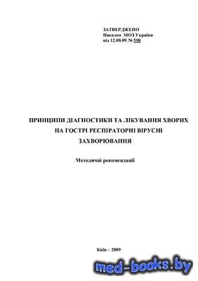 Принципы диагностики и лечения больных острыми респираторными вирусными заб ...