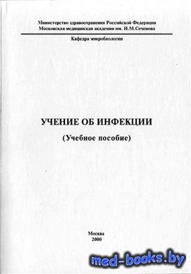 Учение об инфекции - Воробьев А.А., Миронов А.Ю. и др. - 2000 год - 82 с.