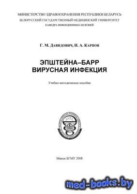 Эпштейна-Барр вирусная инфекция - Давидович Г.М., Карпов И.А. - 2008 год -  ...