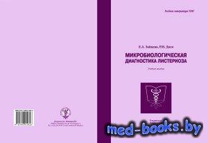 Микробиологическая диагностика листериоза - Зайцева Е.А. - 2016 год - 96 с.