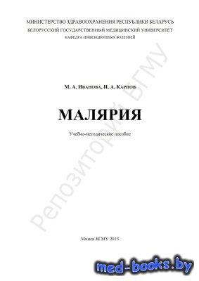 Малярия - Иванова М.А., Карпов И.А. - 2013 год - 40 с.