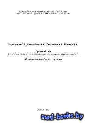 Брюшной тиф (этиология, патогенез, эпидемиология, клиника, диагностика, леч ...