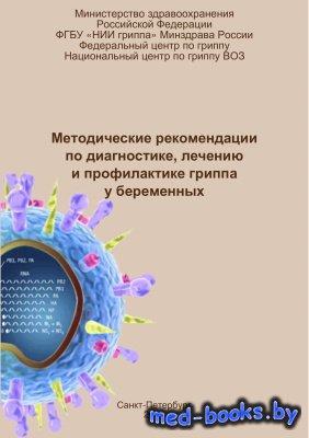 Методические рекомендации по диагностике, лечению и профилактике гриппа у б ...