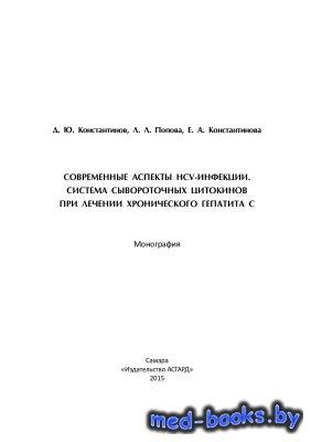 Современные аспекты HCV-инфекции. Система сывороточных цитокинов при лечени ...