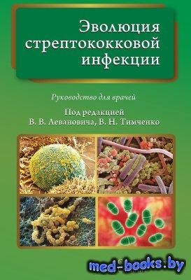 Эволюция стрептококковой инфекции - Леванович В.В., Тимченко В.Н. - 2015 го ...